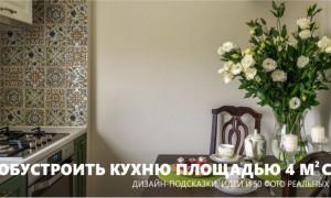Дизайн кухни в хрущевке 4*1,76 м